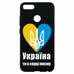 Чохол для Xiaomi Mi A1 Україна, ти в серці моєму!