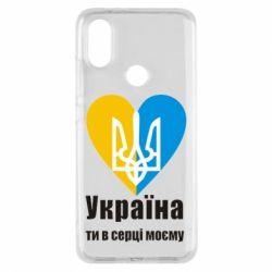 Чохол для Xiaomi Mi A2 Україна, ти в серці моєму!