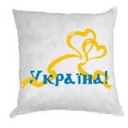 Подушка Україна у серці - FatLine