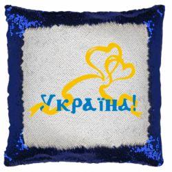 Подушка-хамелеон Україна у серці