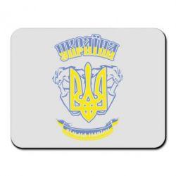Коврик для мыши Україна вільна навіки - FatLine