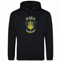 Толстовка Україна вільна навіки - FatLine