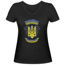 Женская футболка с V-образным вырезом Україна вільна навіки - FatLine