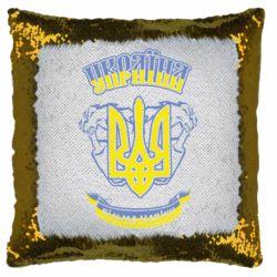 Подушка-хамелеон вільна Україна навіки