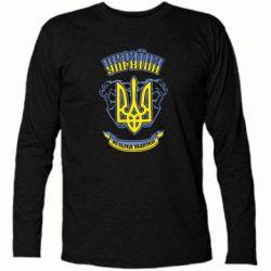 Футболка с длинным рукавом Україна вільна навіки - FatLine