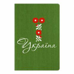 Блокнот А5 Україна вишиванка
