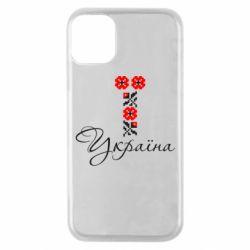 Чохол для iPhone 11 Pro Україна вишиванка