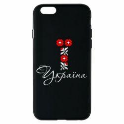 Чохол для iPhone 6/6S Україна вишиванка