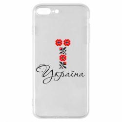 Чохол для iPhone 7 Plus Україна вишиванка