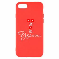 Чохол для iPhone 8 Україна вишиванка