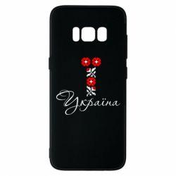 Чохол для Samsung S8 Україна вишиванка