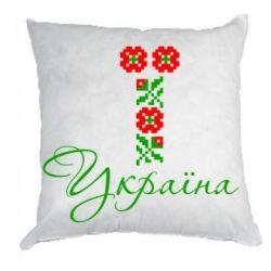 Подушка Україна вишиванка - FatLine
