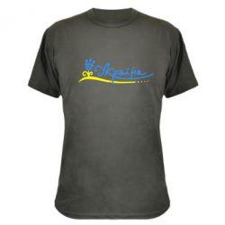 Камуфляжная футболка Україна з квіткою - FatLine