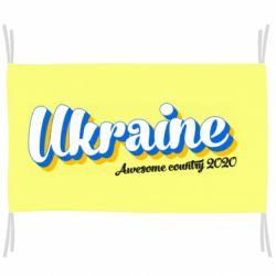 Флаг Ukraine  awesome country 2020