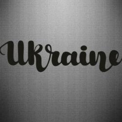 Наклейка Ukraine beautiful font