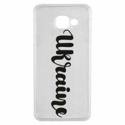 Чохол для Samsung A3 2016 Ukraine beautiful font