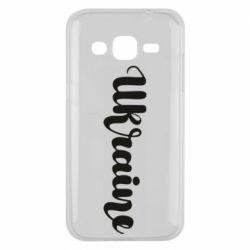 Чехол для Samsung J2 2015 Ukraine beautiful font