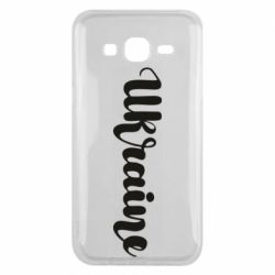 Чохол для Samsung J5 2015 Ukraine beautiful font