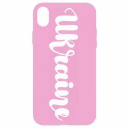Чохол для iPhone XR Ukraine beautiful font