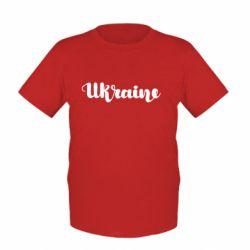 Детская футболка Ukraine beautiful font