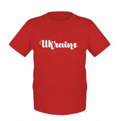 Дитяча футболка Ukraine beautiful font