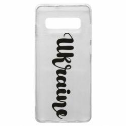 Чехол для Samsung S10+ Ukraine beautiful font