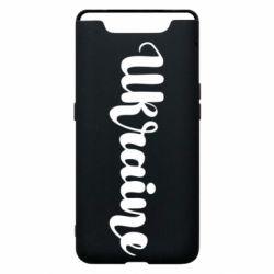Чохол для Samsung A80 Ukraine beautiful font