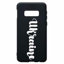 Чехол для Samsung S10e Ukraine beautiful font
