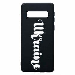 Чехол для Samsung S10 Ukraine beautiful font
