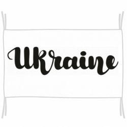 Флаг Ukraine beautiful font