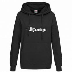 Толстовка жіноча Ukraine beautiful font