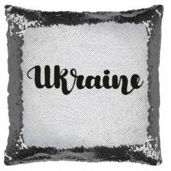 Подушка-хамелеон Ukraine beautiful font