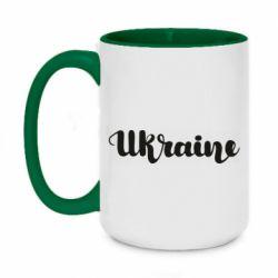 Кружка двухцветная 420ml Ukraine beautiful font