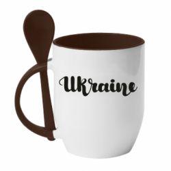 Кружка с керамической ложкой Ukraine beautiful font