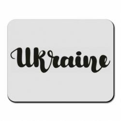 Коврик для мыши Ukraine beautiful font