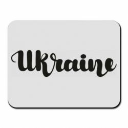 Килимок для миші Ukraine beautiful font