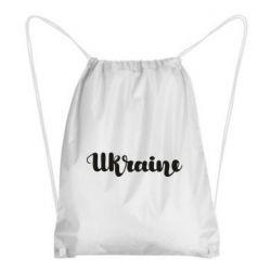 Рюкзак-мешок Ukraine beautiful font
