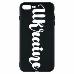 Чехол для iPhone 7 Plus Ukraine beautiful font