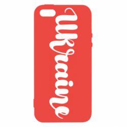 Чехол для iPhone5/5S/SE Ukraine beautiful font