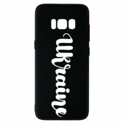 Чехол для Samsung S8 Ukraine beautiful font