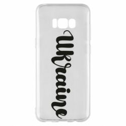 Чохол для Samsung S8+ Ukraine beautiful font