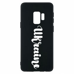 Чохол для Samsung S9 Ukraine beautiful font