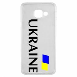 Чехол для Samsung A3 2016 UKRAINE FLAG