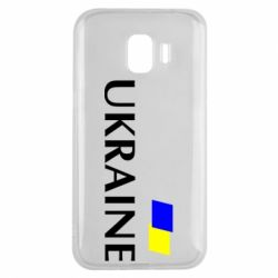 Чехол для Samsung J2 2018 UKRAINE FLAG