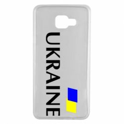 Чехол для Samsung A7 2016 UKRAINE FLAG