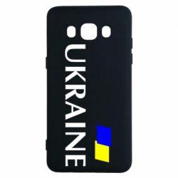 Чехол для Samsung J5 2016 UKRAINE FLAG