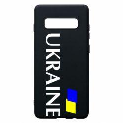 Чехол для Samsung S10+ UKRAINE FLAG