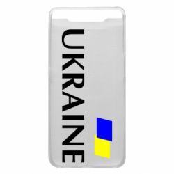 Чехол для Samsung A80 UKRAINE FLAG