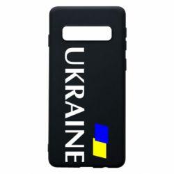 Чехол для Samsung S10 UKRAINE FLAG