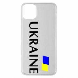 Чехол для iPhone 11 Pro Max UKRAINE FLAG